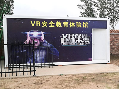 VR安全教育体验馆